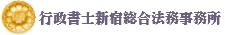 行政書士新宿総合法務事務所の画像